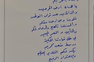 بالصورة .. أمير نجران في رسالة معايدة خطية لحماة الوطن : قلوبنا وجوارحنا معكم - المواطن