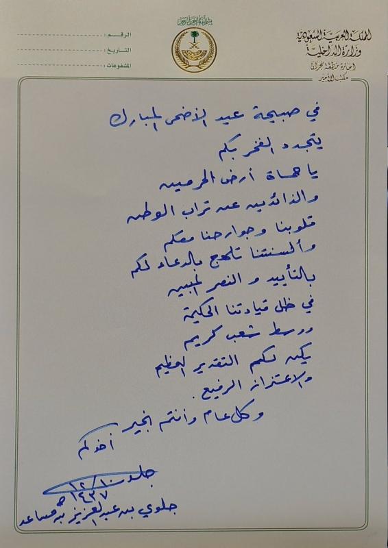 رسالة امير نجران