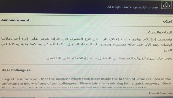 رسالة بنك الراجحي لموظفيه (2)