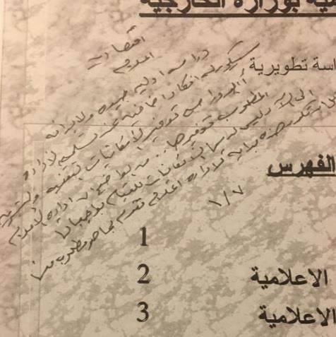 رسالة سعود الفيصل
