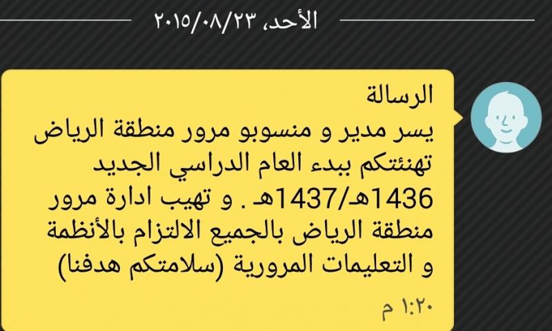 رسالة-نصية-مرور-الرياض