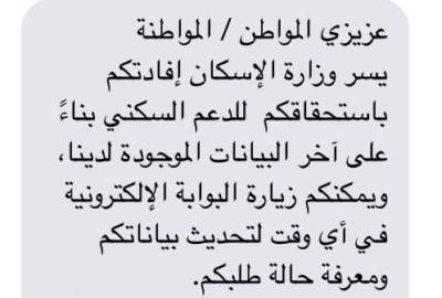 رسالة وزارة الاسكان