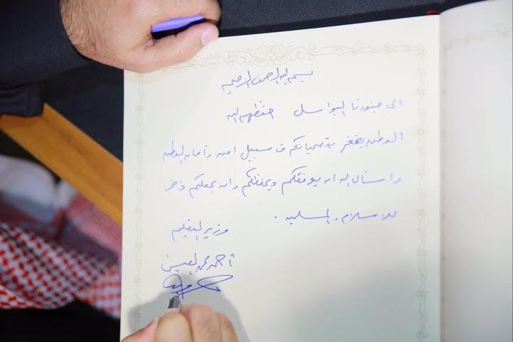 رسالة وزير التعليم1
