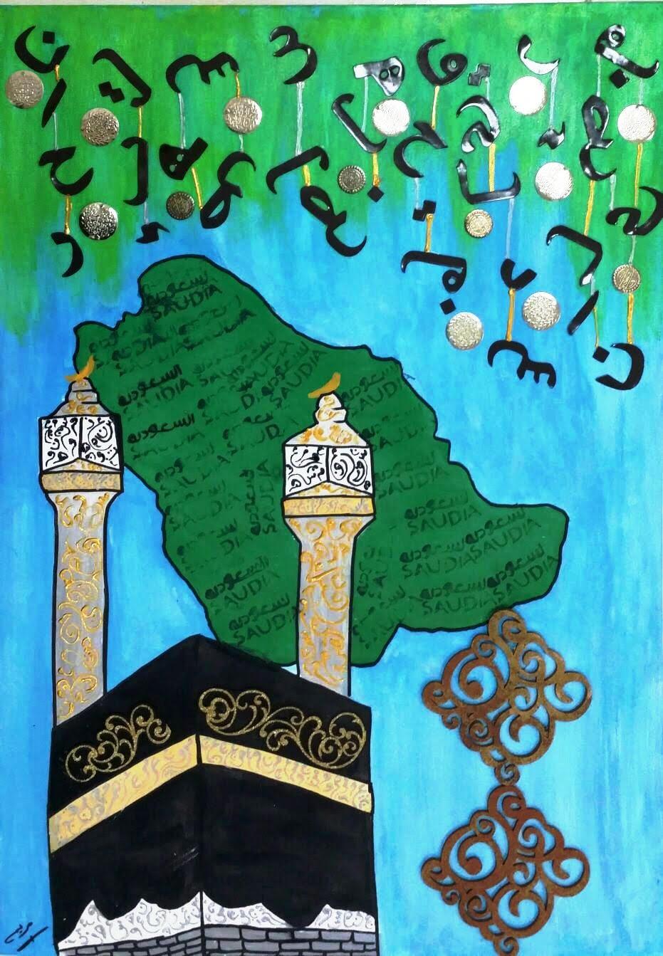 لوحات فنية وطنية في يوم الوطن بـ الباحة صحيفة المواطن الإلكترونية