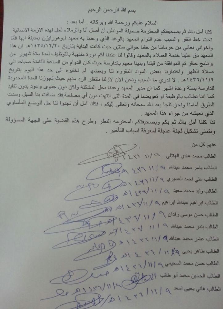 رفض-تعيين-شباب-بمركز-الخليج