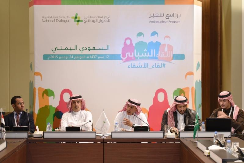 روابط التبادل الثقافي والحضاري بين الشباب السعودي واليمني (1)