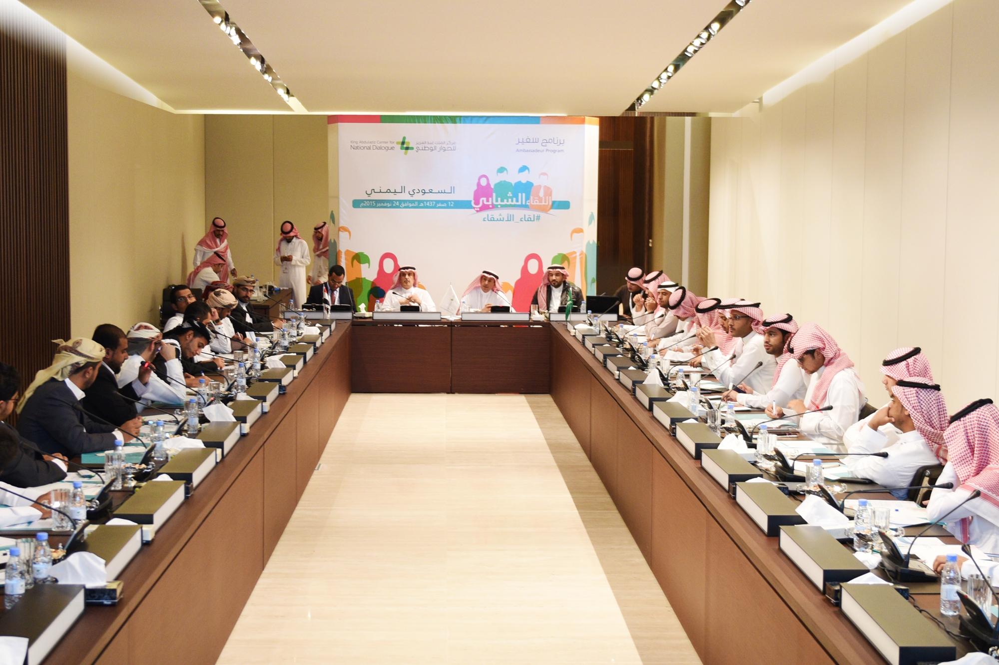 روابط التبادل الثقافي والحضاري بين الشباب السعودي واليمني (4)