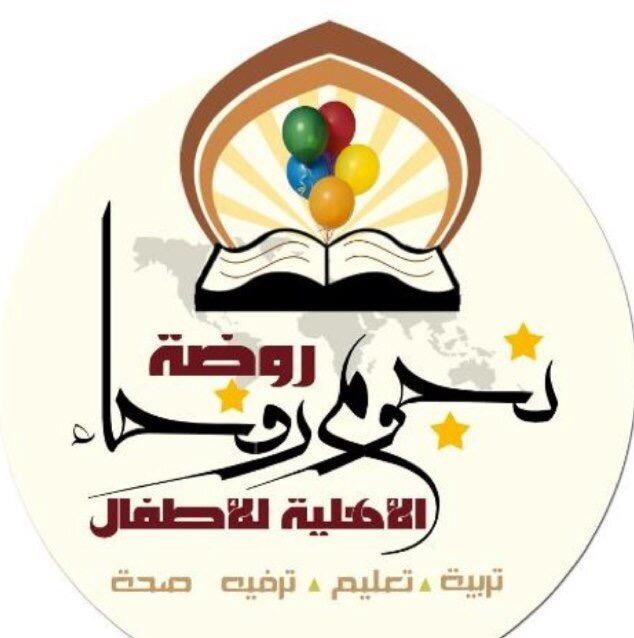 روضة أطفال أهلية بـ #رفحاء للمتعثرين  لا يهمكم عدم السداد