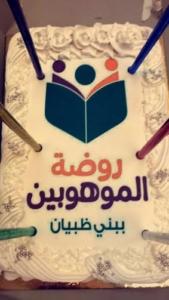 روضة الموهوبين بـ #الباحة تحتفل بتخرج 135 طفلا على طريقتها الخاصة3