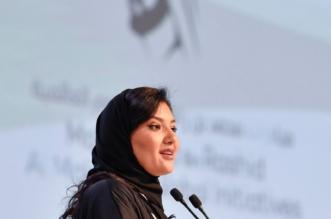 ريما بنت بندر توجه رسالة للغرب من نيويورك - المواطن