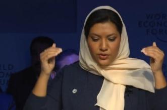 بالفيديو.. ريما بنت بندر تنتقد في منتدى دافوس المشككين بخطط السعودية للتغيير - المواطن
