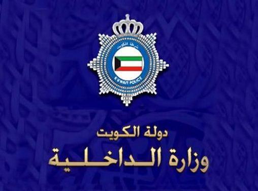 زارة الداخلية الكويتية