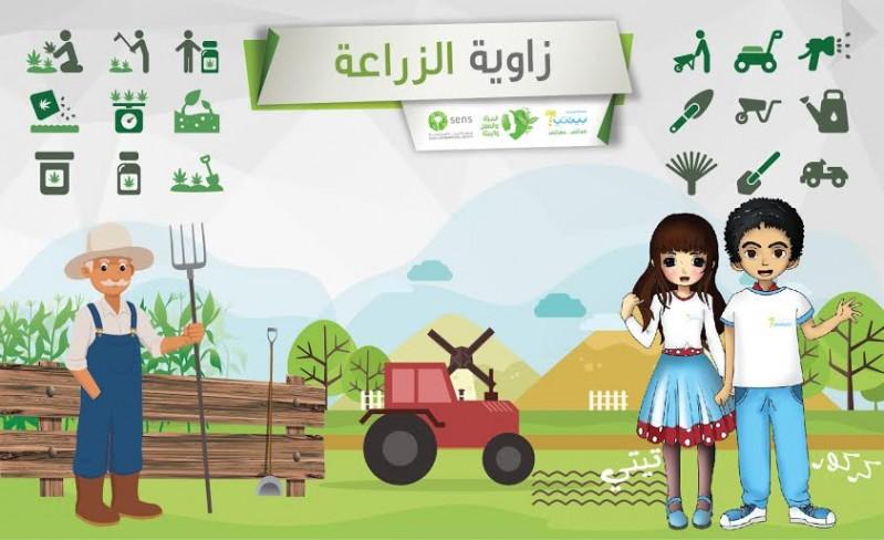 زاوية الزراعة
