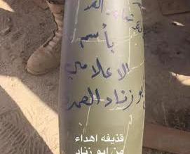 شاهد.. الفقيد #أبو_زناد العمري قذيفة في وجه الحوثيين - المواطن