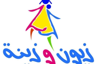 """بالصور.. هدايا ومسابقات وعروض باحتفال """"زيون وزينة"""" بيوم الطفل - المواطن"""