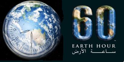 ساعة الارض