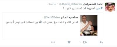 سامي الجابر - مدرب الهلال