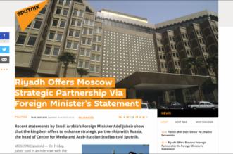 سبوتنيك: السعودية تعرض تعزيز الشراكة الإستراتيجية مع روسيا - المواطن