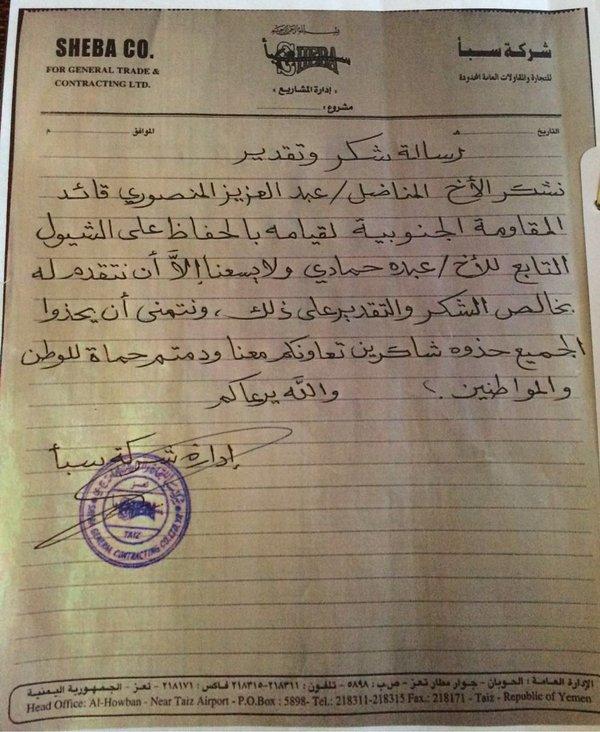 سرقة الحوثي في حريب المقاومة تعيد شيول تعز لصاحبه (2)
