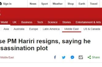 بي بي سي عن استقالة الحريري : تدين إيران وحزب الله وتبرز تأثير المملكة في لبنان - المواطن