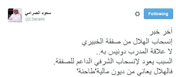 سعودالصرامي-تغريدة