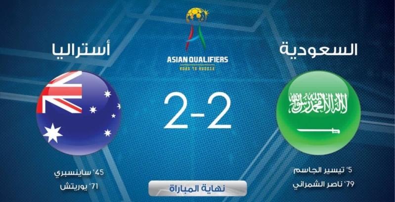 سعودية وأستراليا