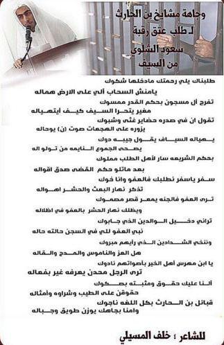 سعود-الشلوي (1)