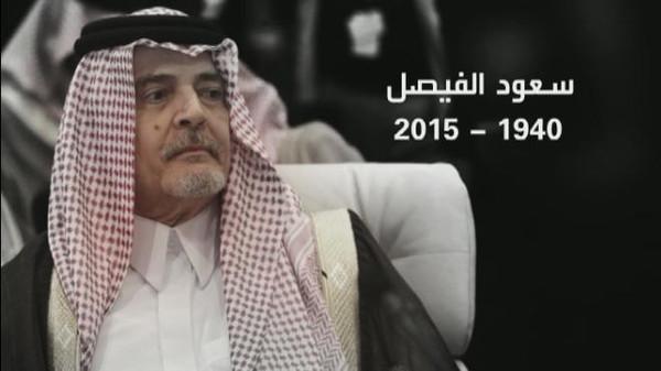 سعود-الفيصل (1)