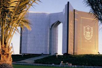 جامعة الملك سعود تستعد لمؤتمر اللعب الأول - المواطن