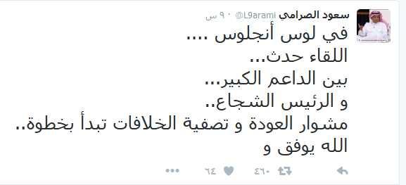 سعود الصرامي تغريدة