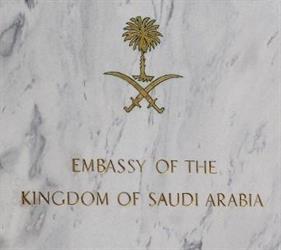 سفارة اللملكة في الاردن
