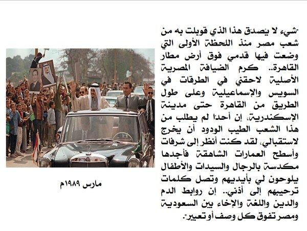 سفارة المملكة تسترجع التاريخ الحافل بين مصر والسعودية (1)