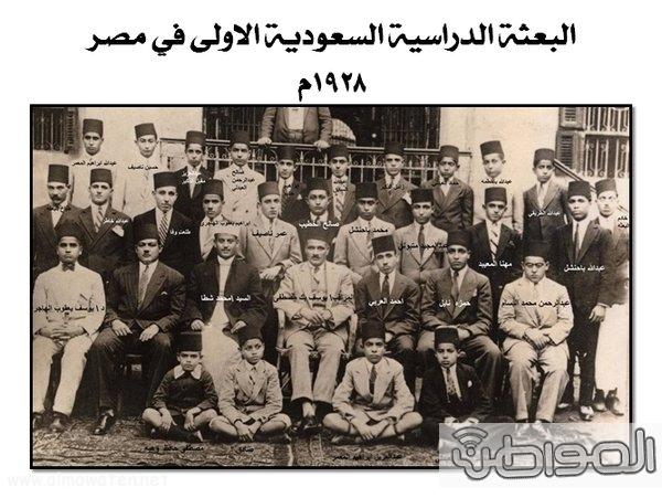 سفارة المملكة تسترجع التاريخ الحافل بين مصر والسعودية (10)