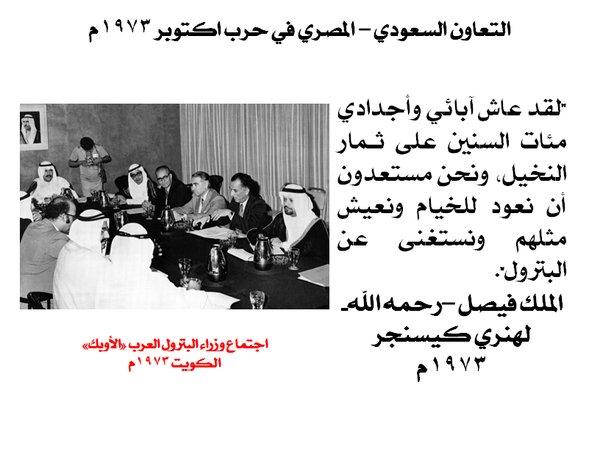 سفارة المملكة تسترجع التاريخ الحافل بين مصر والسعودية (4)
