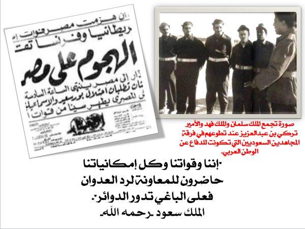 سفارة المملكة تسترجع التاريخ الحافل بين مصر والسعودية (5)