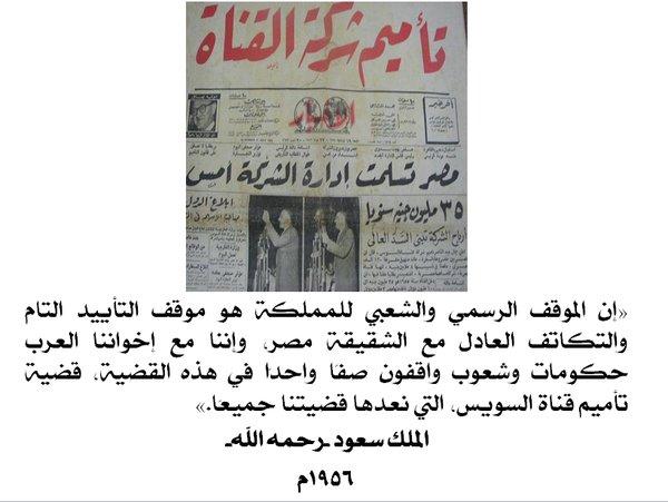 سفارة المملكة تسترجع التاريخ الحافل بين مصر والسعودية (6)