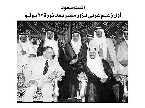 سفارة المملكة تسترجع التاريخ الحافل بين مصر والسعودية (8)