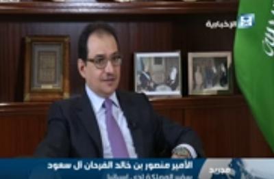 سفير خادم الحرمين الشريفين لدى إسبانيا الامير منصور بن خالد الفرحان ال سعود