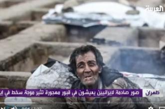 بالفيديو.. النائمون في القبور يهزون عرش ملالي إيران - المواطن