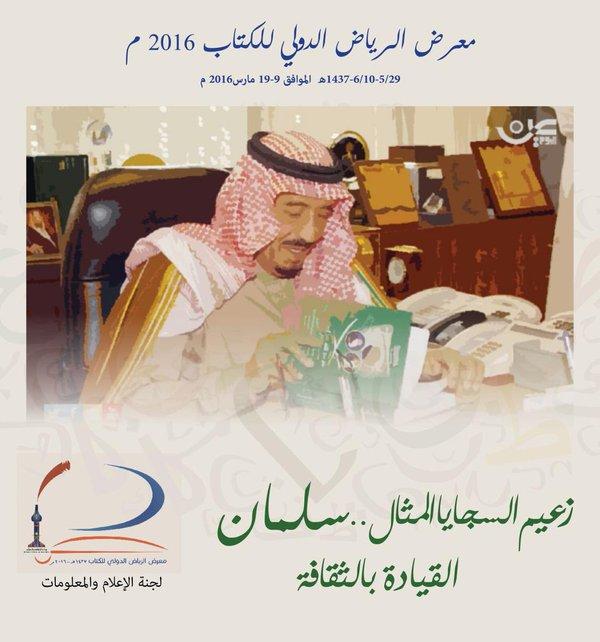 سلمان معرض الرياض