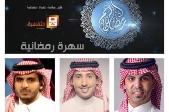 """""""سهرة رمضانية"""" يختتم حلقاته باستضافة نجوم الإعلام السعودي - المواطن"""