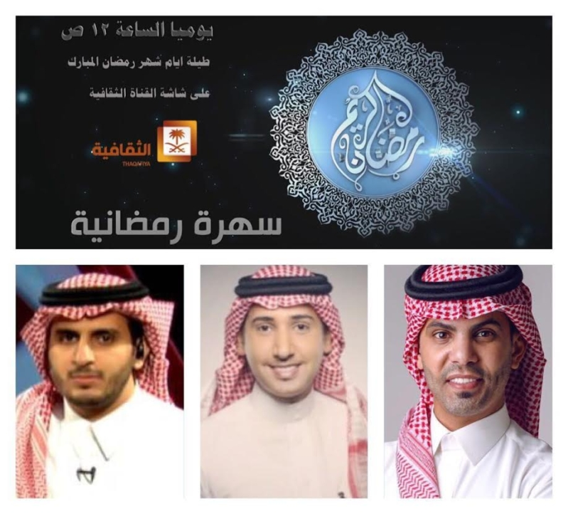 """""""سهرة رمضانية"""" يختتم حلقاته باستضافة نجوم الإعلام السعودي"""