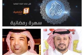 الضبعان ضيف سهرة رمضانية على الثقافية السعودية .. الليلة - المواطن