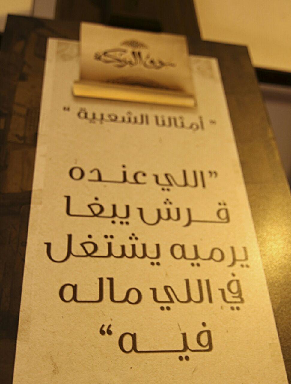 سوق البركة يعزز تراثيات عكاظ بـالأمثال الحجازية (1)