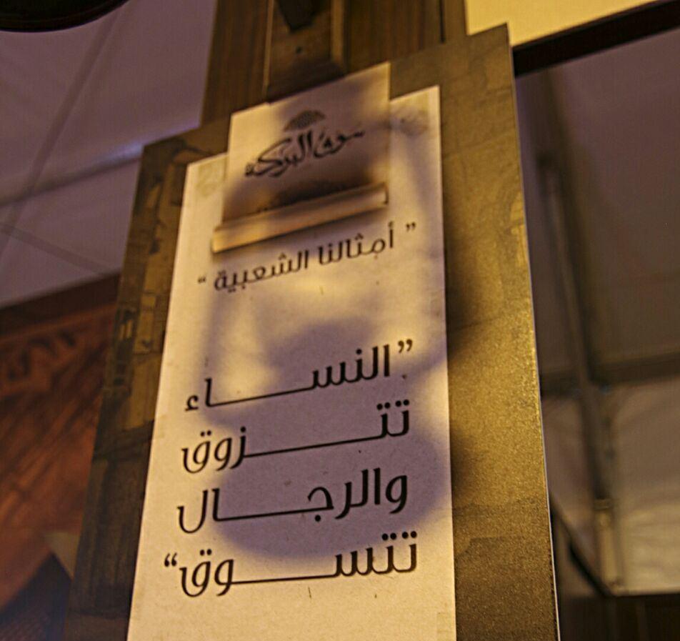 سوق البركة يعزز تراثيات عكاظ بـالأمثال الحجازية (10)