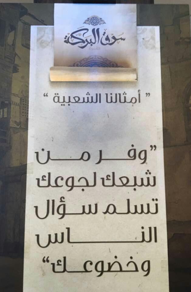 سوق البركة يعزز تراثيات عكاظ بـالأمثال الحجازية (3)
