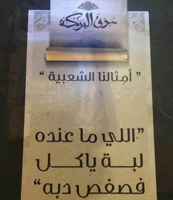 سوق البركة يعزز تراثيات عكاظ بـالأمثال الحجازية (4)