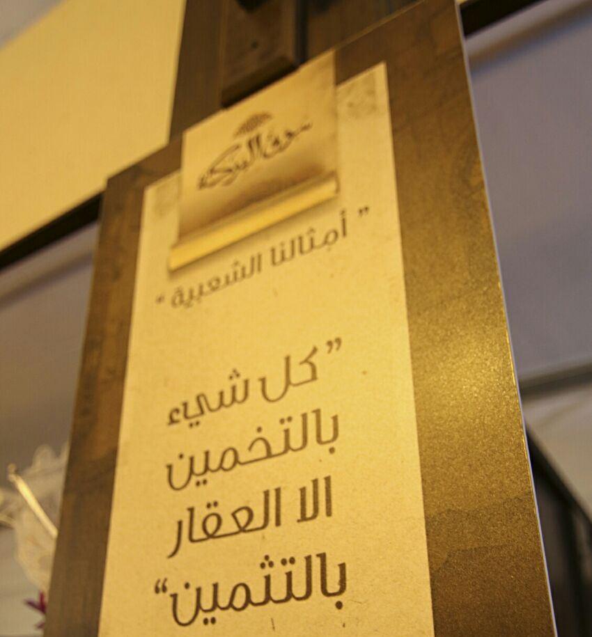 سوق البركة يعزز تراثيات عكاظ بـالأمثال الحجازية (5)