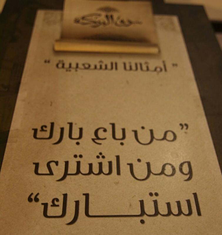 سوق البركة يعزز تراثيات عكاظ بـالأمثال الحجازية (6)