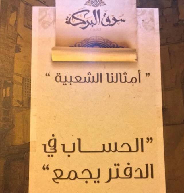 سوق البركة يعزز تراثيات عكاظ بـالأمثال الحجازية (8)